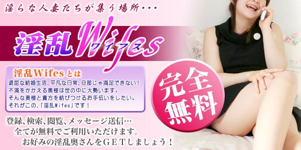 淫乱wifes